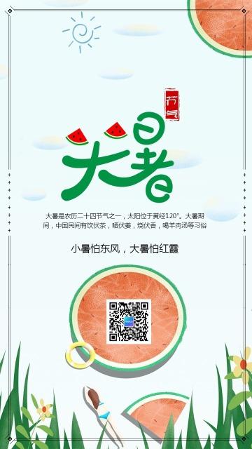 绿色简约文艺风大暑节气日签手机海报