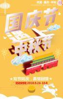 国庆节/中秋节/双节钜惠/时尚炫酷促销模版