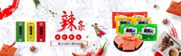 清新风格辣条食品零售电商促销店铺Banner