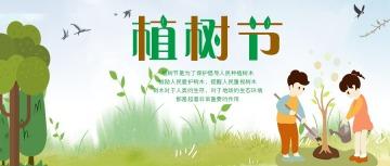 卡通手绘文艺清新绿色植树节公益活动宣传推广微信公众号封面--头条