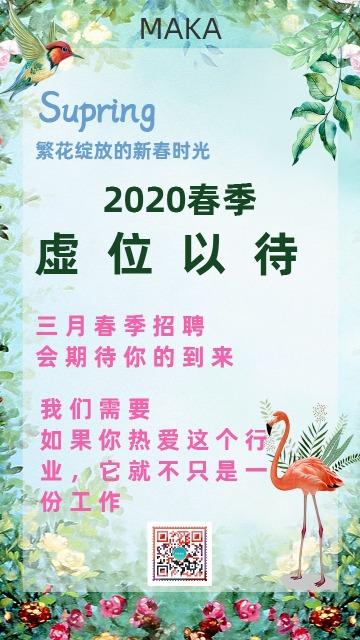 绿色文艺2020春季创意清新人才招聘手机海报