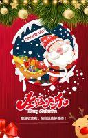 圣诞节活动 红色喜庆 平安夜游戏