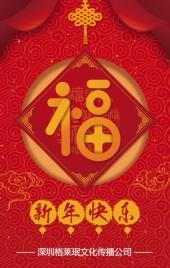 喜庆中国红2019猪年大吉春节企业祝福拜年新年快乐