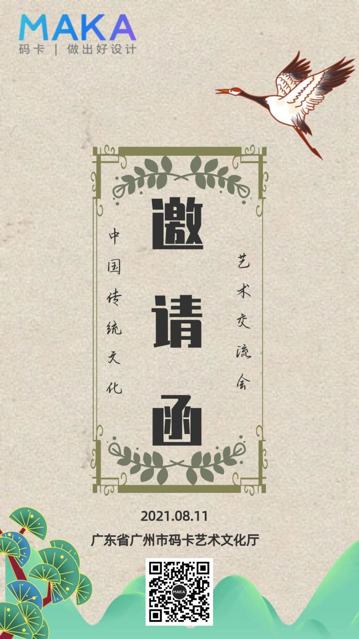 传统文化学术交流会邀请函