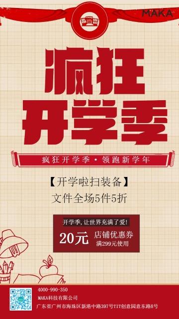 红色大气复古手绘开学季促销手机海报模板