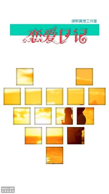 【相册集53】情侣相册恋爱分享相册表白相册