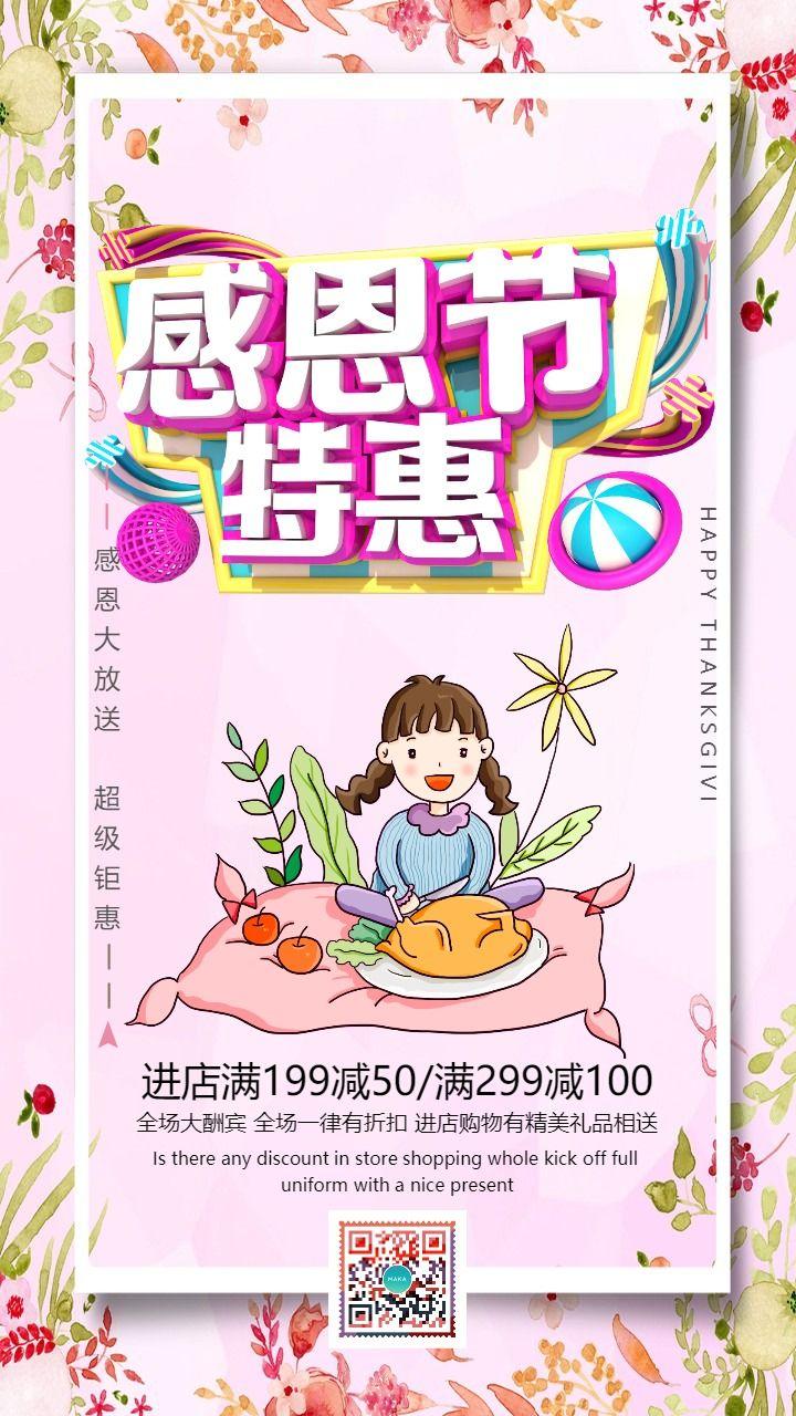 清新文艺粉色店铺感恩节促销活动宣传