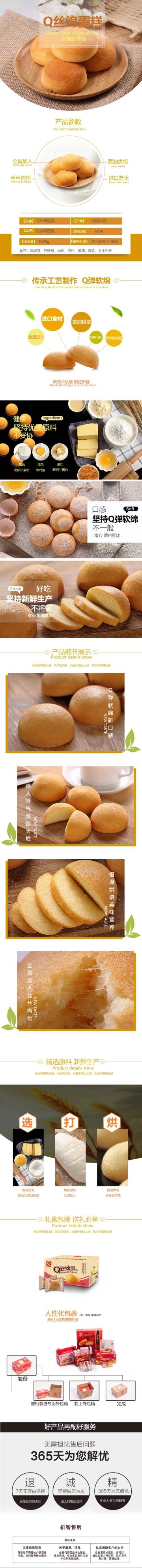 清新简约百货零售美食零食蛋糕促销电商详情页