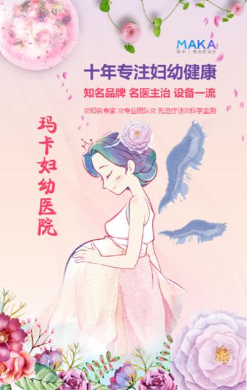 温馨浪漫玛卡妇幼医院介绍宣传H5