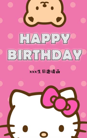 hello kitty生日邀请函/生日卡