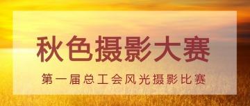 秋季风光摄影大赛微信推送大图