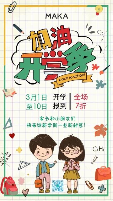 童趣手绘卡通小人幼儿园/小学开学季商家促销打折活动推广海报
