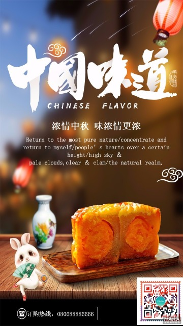 橙色中国风中国味道月饼宣传海报