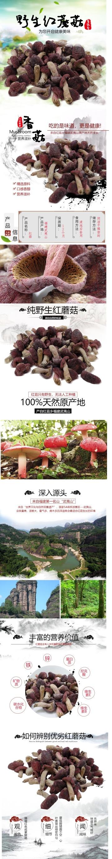灰色简约扁平野生红蘑菇电商详情页