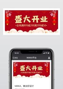 盛大开业红色喜庆中国风微信公众号封面头条