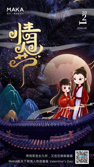 蓝金浪漫插画风格情人节祝福贺卡宣传手机海报