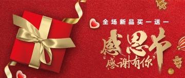 感恩节活动促销公众号封面大图