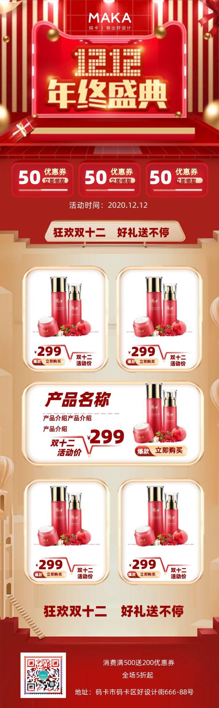 红色时尚炫酷双十二年终钜惠电商促销活动宣传详情页