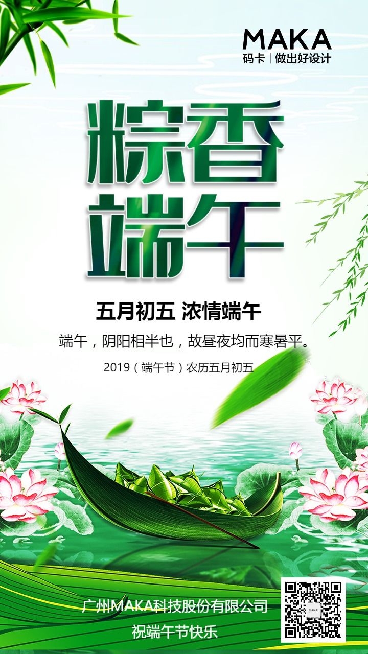 中国传统节日端午节日宣传海报模板