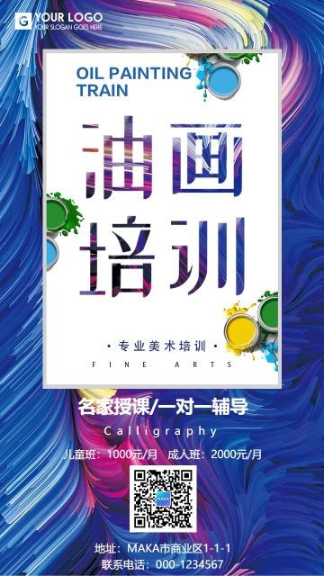 手绘风绘画美术油画招生培训宣传手机海报