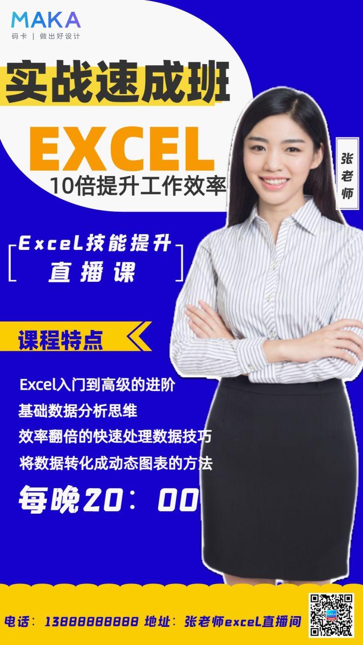 EXCEL办公软件课程培训直播课简约手机模板