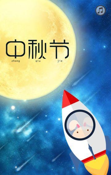 中秋节活动模板