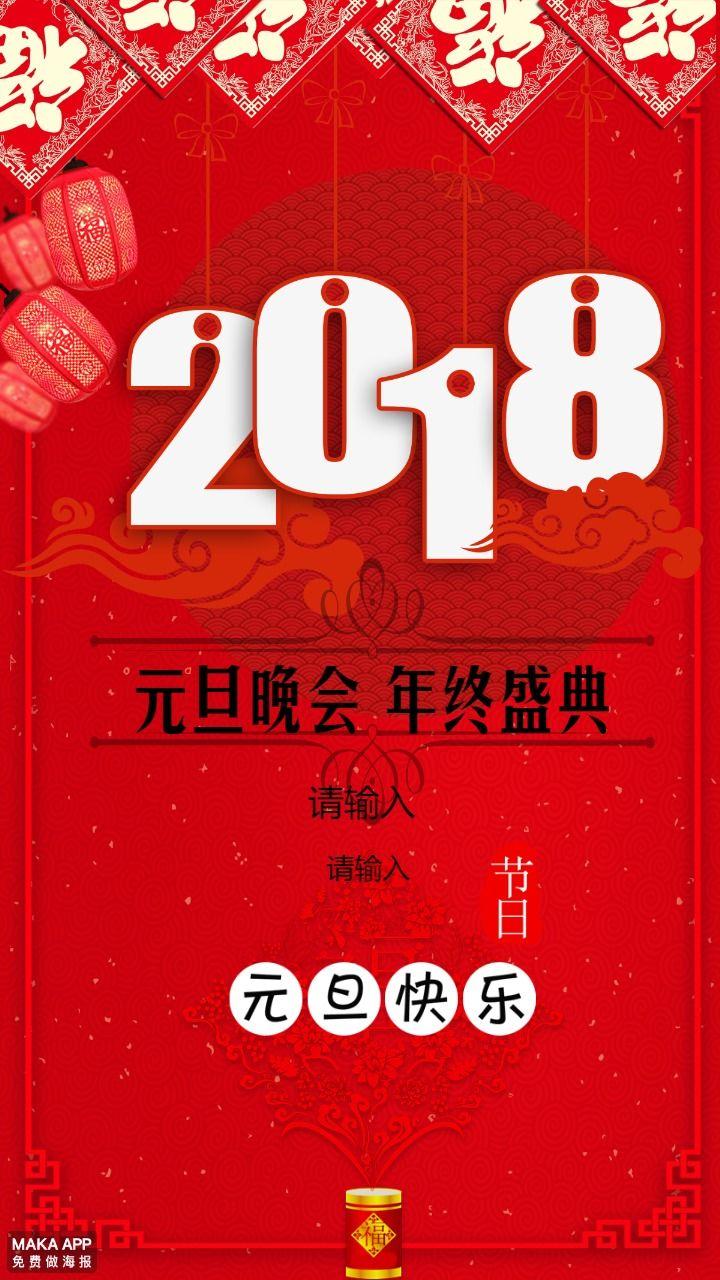复古元旦中国风海报
