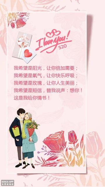 520情侣表白卡情人问候卡温馨唯美花朵爱心卡片卡通-曰曦