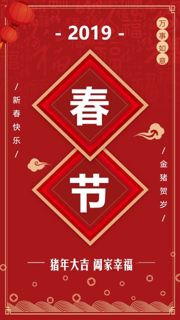 红色喜庆2019春节海报新年快乐海报新年海报猪年海报新年贺卡除夕海报