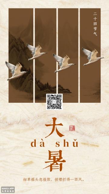 大暑二十四节气dashu中式国画