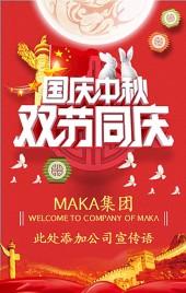 红色中国风国庆中秋商品促销H5