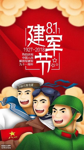八一建军节建军节海报建军91周年纪念海报