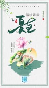夏至24二十四节气传统中国风海报