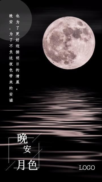 唯美文艺月亮倒映湖面晚安月色日签海报