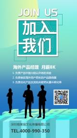 蓝色简约扁平社会招聘宣传手机海报