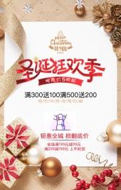 金色飘雪圣诞节女装促销活动