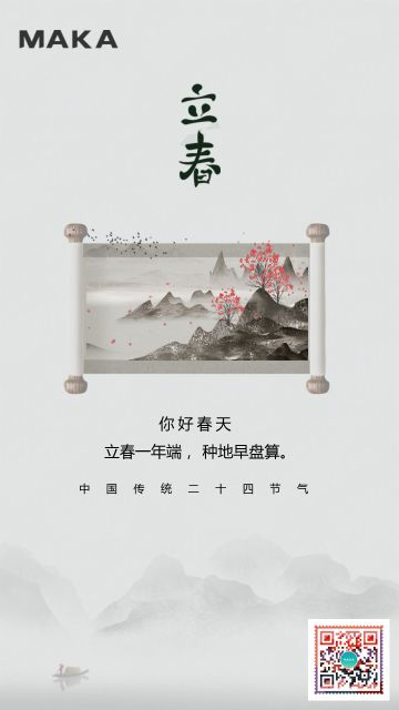 简约24节气之立春宣传海报