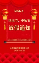 2020传统中国红中秋国庆企业放假通知H5