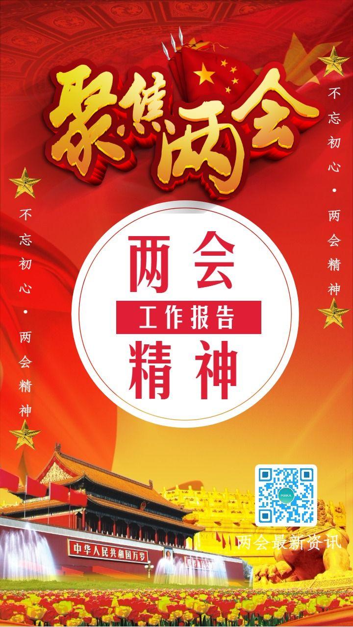 聚焦两会两会精神中国风党政企业宣传海报
