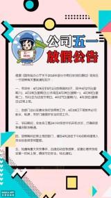 公司五一劳动节放假通知宣传海报