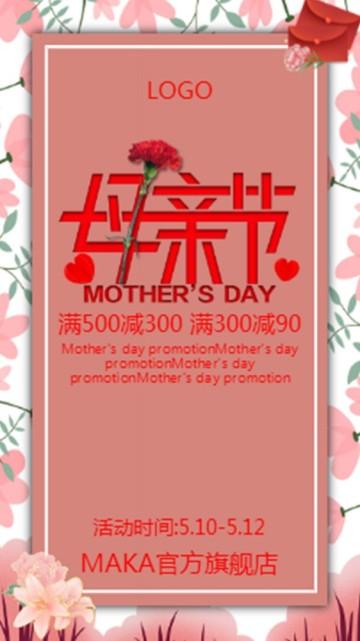 高端大气时尚粉色感恩母亲节活动促销宣传视频