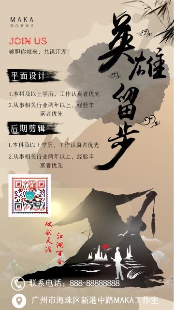 企业招聘水墨中国风风格手机海报