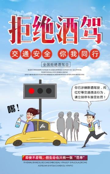 蓝色简约拒绝酒驾日公益宣传海报