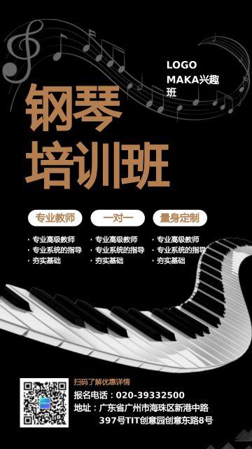 黑色扁平简约风钢琴艺术兴趣班招生宣传教育培训海报