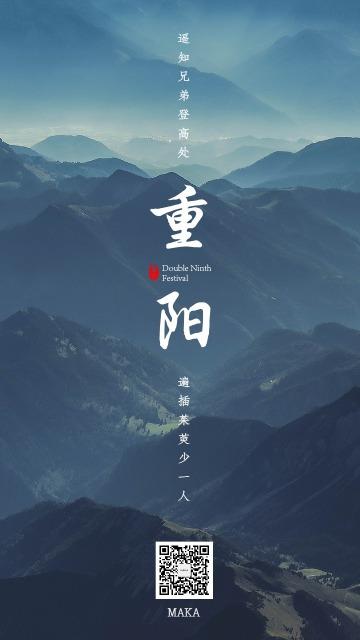 重阳节九月九登高远眺重山重九蓝色贺卡