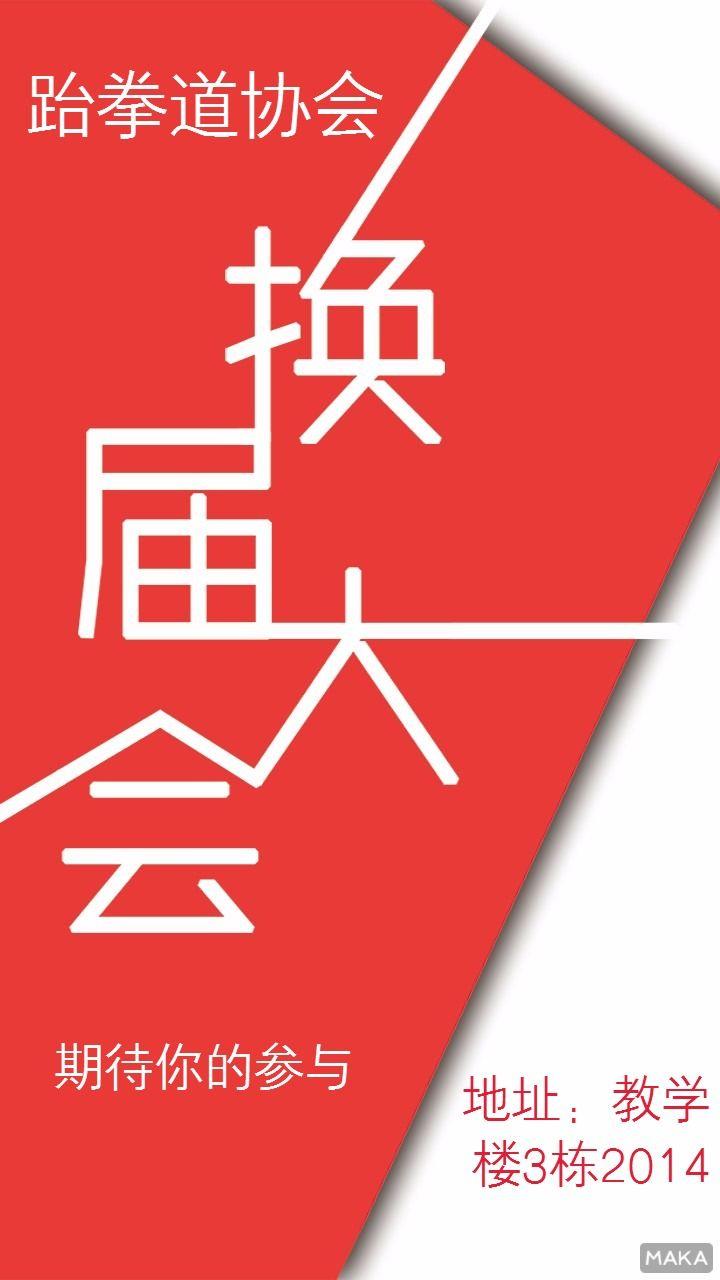 跆拳道协会换届大会