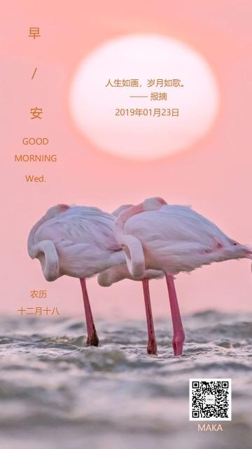 日签早安早晚安心情语录品牌传播粉色