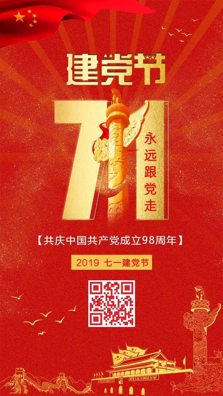 建党节扁平插画企业宣传手机海报