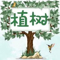 植树节绿色简约卡通公益活动宣传推广促销话题互动微信公众号封面小图通用