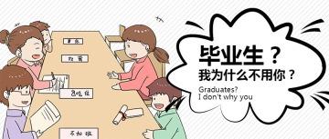 卡通手绘毕业生就业宣传指导微信公众号封面